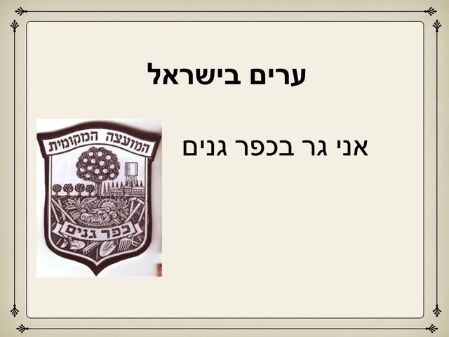 ערים בישראל by דנה גלס