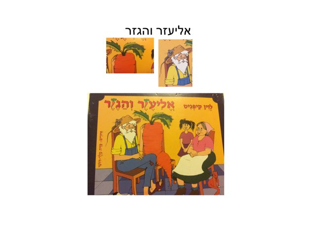 משחק 173 by Zanna Rozental