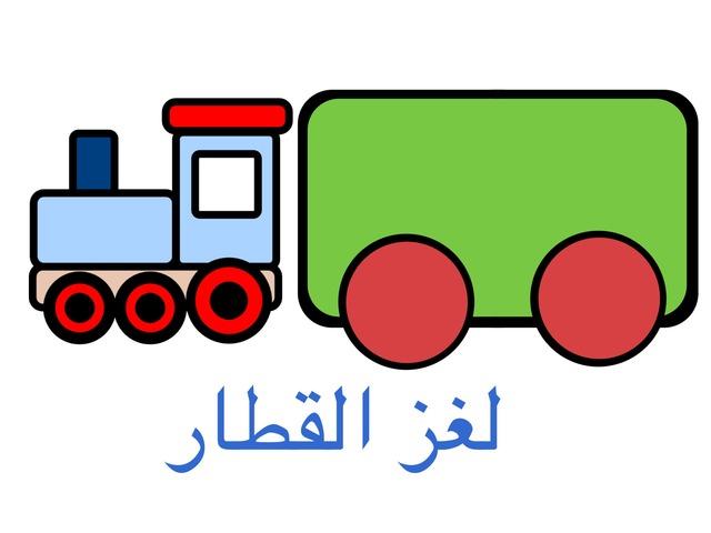 قطار الألوان  والاشكال by Hadi  Oyna