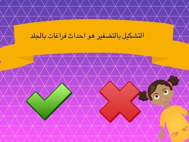 لعبة 114 by Rana Alkhattabi