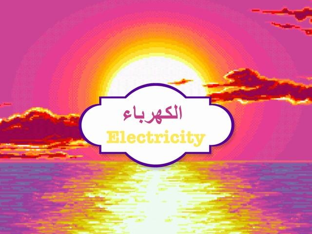 الكهرباء by Majd Almubarak