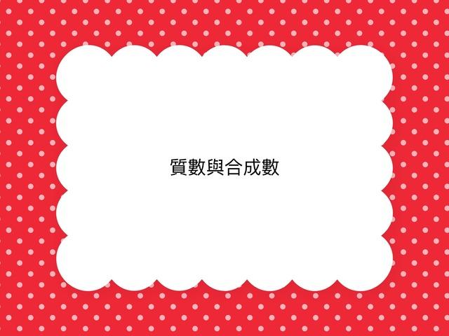 質數和合成數 by Cherry Kan