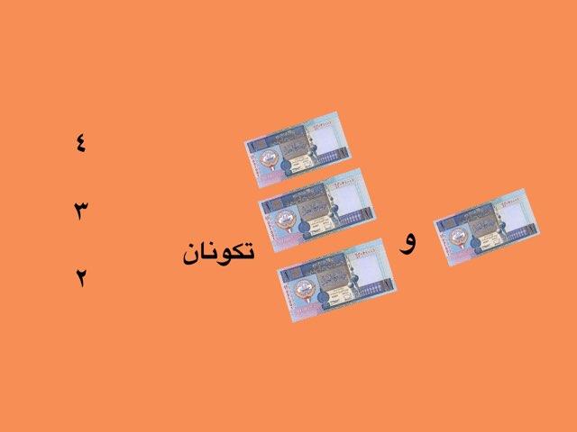لعبة 60 by Hoody Hamad