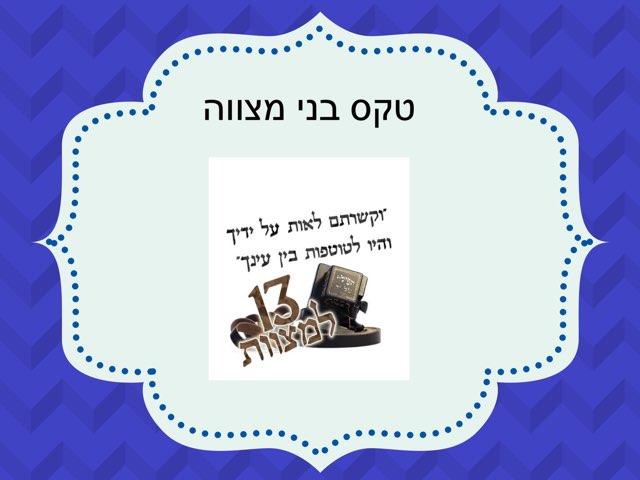 הכנה לטקס בני מצווה by צפנת הלוי