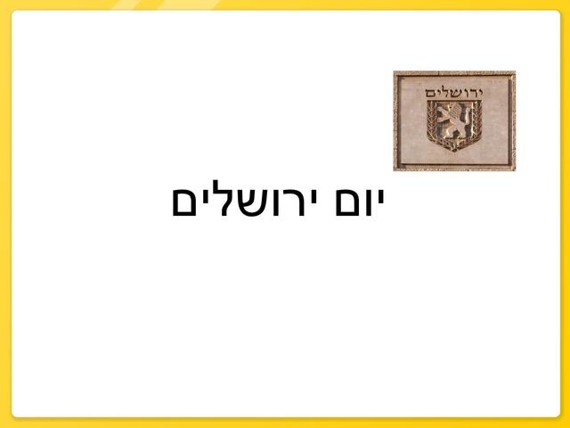 יום ירושלים by מורן סיון