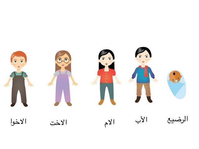 العائله by مسك_ سان
