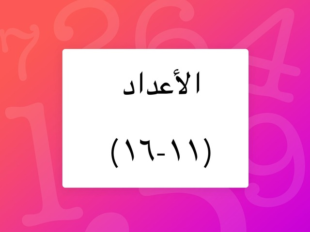الأعداد من ١١ حتى ١٦ by Noura Abdulaziz Al-amr