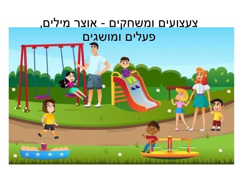 צעצועים ומשחקים - אוצר מילים, פעלים ומושגים by Shiri Pinkas