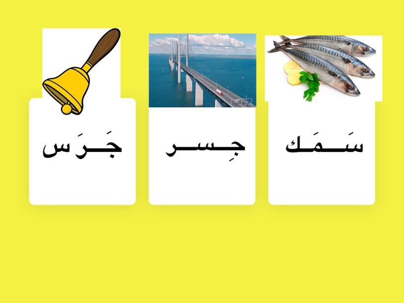 حرف س ١ by نوره