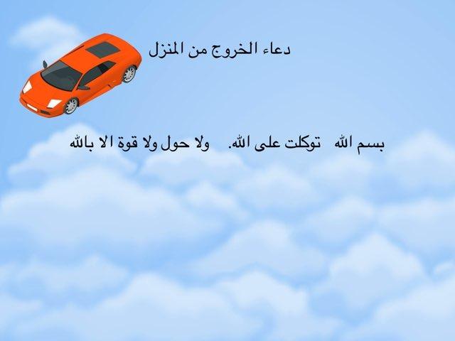أدعية by محمد المحمد