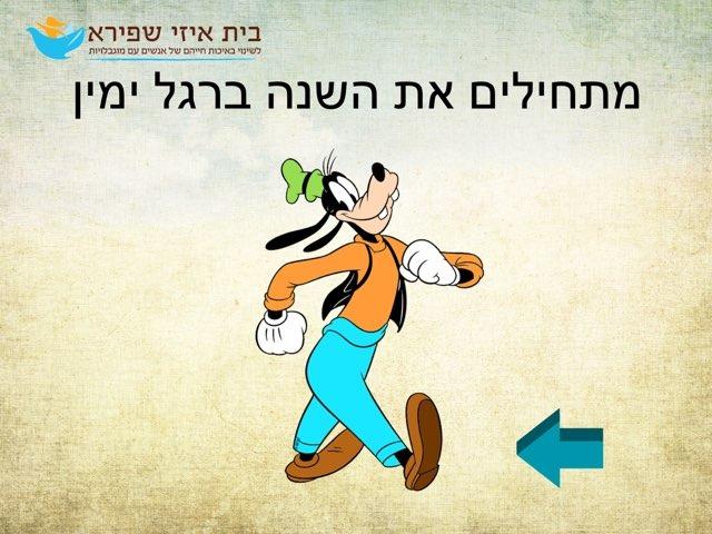 שנה חדשה-מתחילים ברגל ימין by Anat Rizenman Beit Issie Shapiro