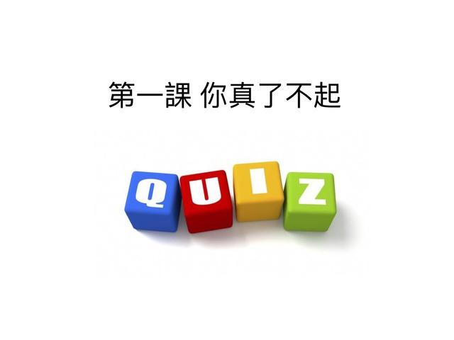 第一課 Quiz by Carina Sheppard