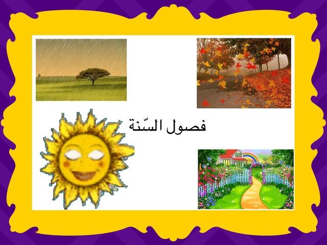 فصول السنة الصف الثاني by Gomaa Abooraya