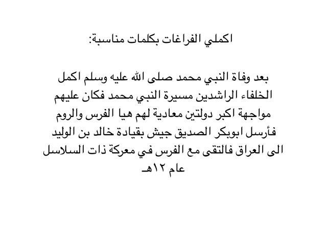 فتح العراق في عهد الخلفاء الراشدين by Aisha Alshingity