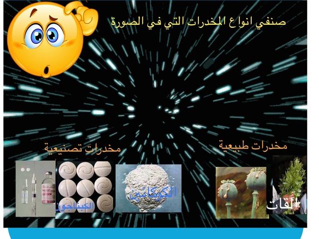 المخدرات by السامر الحربي