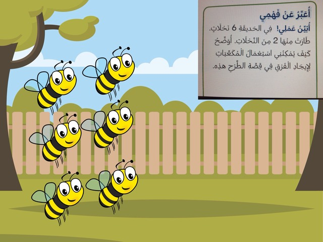 النحلات في الحديقة by Nouf Alyafei