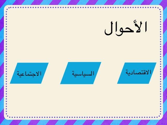 لعبة 33 by Aisha Alajmi