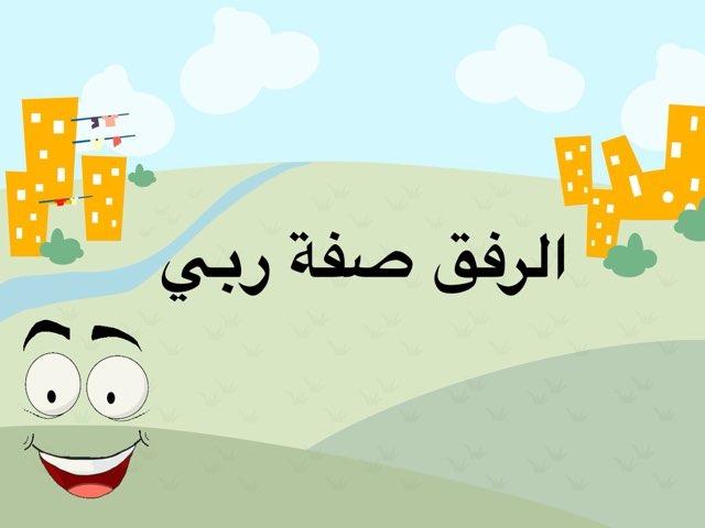 الرفق ٣ by Omvns elamdaaa