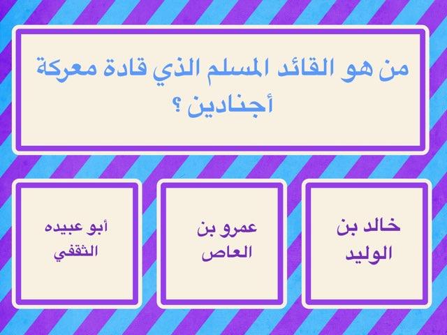 فتوح الشام  by Wadha alazemi