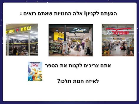 קניות בקניון  by Avishag Weiser