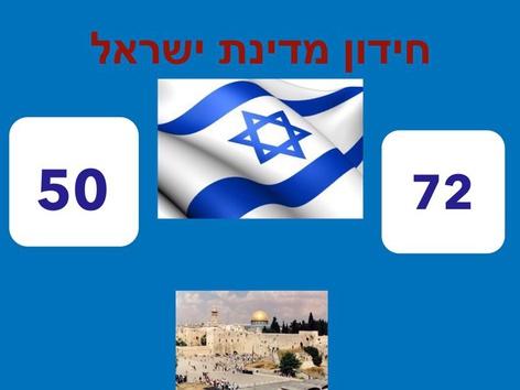 חידון  70 שנה למדינת ישראל by בית ספר אגם