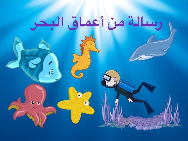 رسالة من اعماق البحر