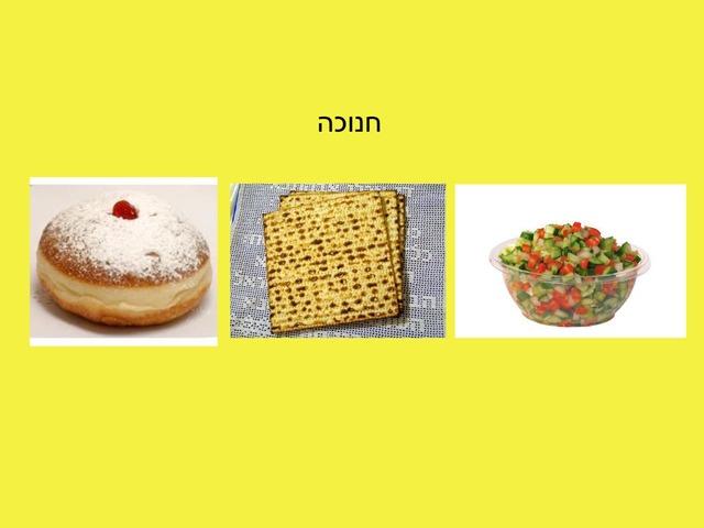 חנוכה by נחמה מויאל