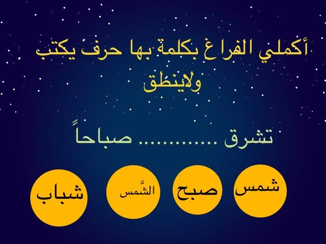 لعبة 88 by Mariam Alreem