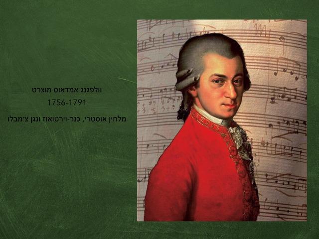 לומדים על מוצרט by Anna Averbuch