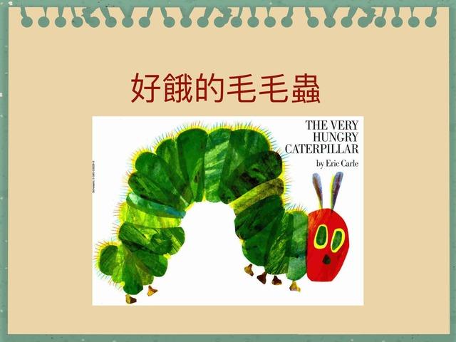 好餓的毛毛蟲-詞語認讀練習-Year 1 by Hui Ling Zhao