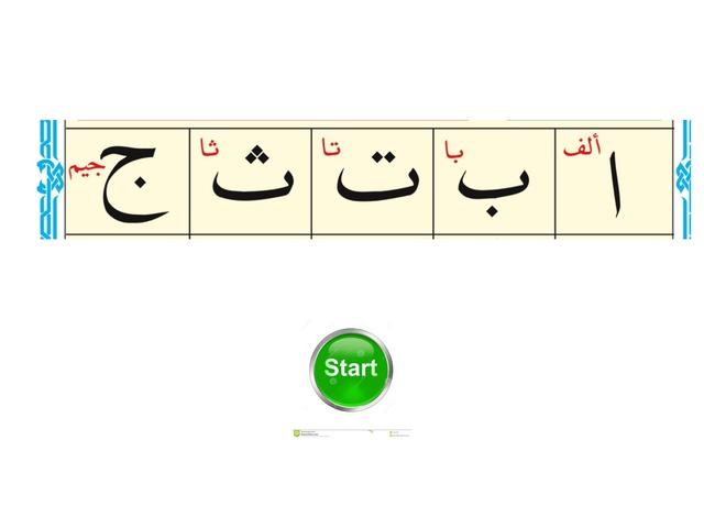 ألف - جيم by Hana Abu-Hijleh