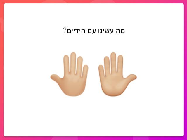 חוש המישוש by אריאל מנדלבאום