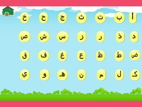حرف الظاء by Walaa