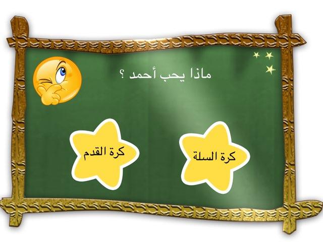 لعبة 16 by سارآ المطيري