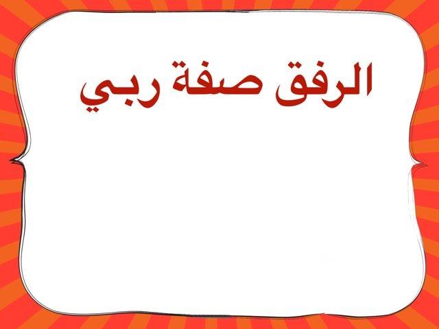 الرفق صفة ربي  by Nadia alenezi