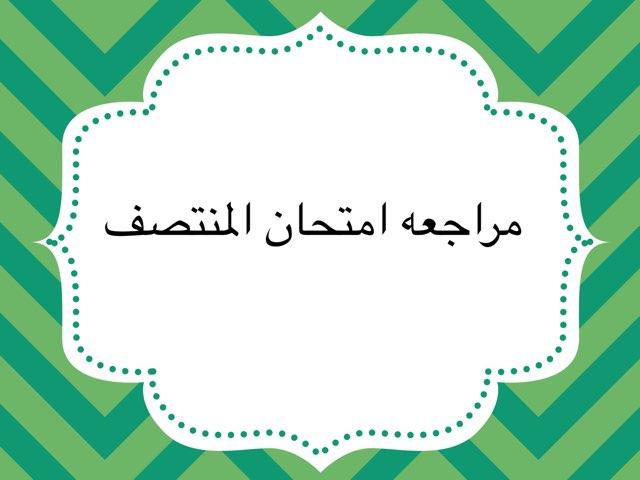 مراجعة امتحان المنتصف by Fatima Mj