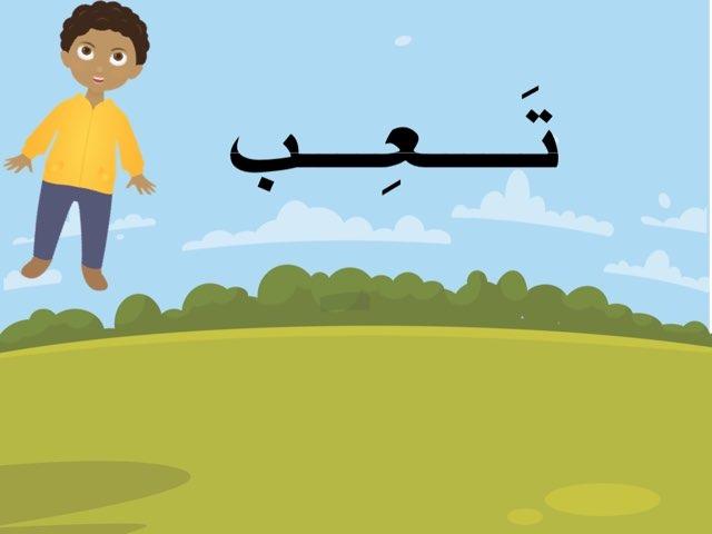 تركيب تعب by Noura Alshalahi