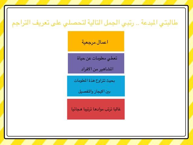 اسئلة لدرس التراجم by منال الزهراني
