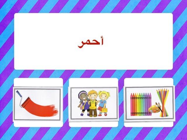 تجريد كلمة أحمر by Tahera Alhaddad