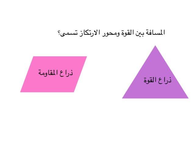 قوانين الرافعة by Tati Hmd