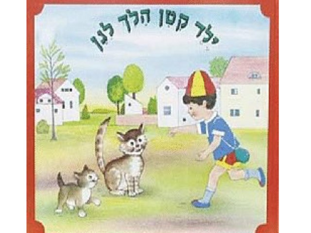 ילד קטן הלך לגן by Natali rachman