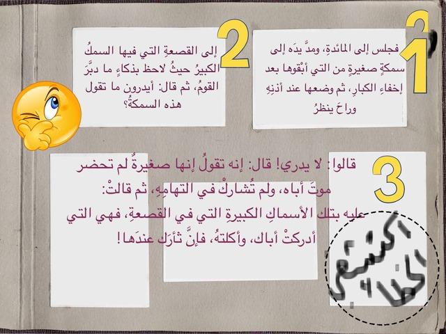 النص السردي ٢ by معصومه عبيد