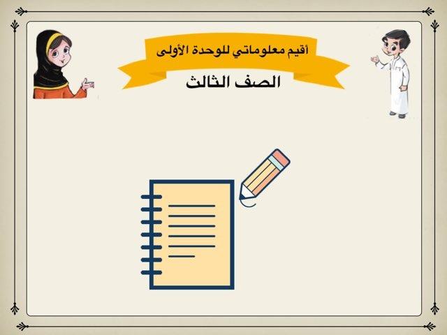 أقيم معلوماتي الوحدة الأولي الصف الثالث  by Sanaa Albraak