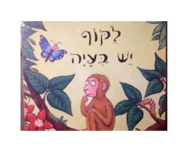לקוף יש בעיה by Tair Tsadok Stepansky