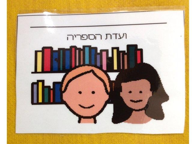וועדת ספריה by Sara Didio
