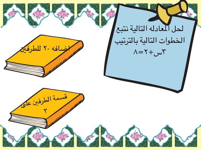 خطوتين ٢ by Jana Mohamed