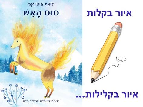 ללמוד לצייר # סוס האש  by Liat Bitton-paz