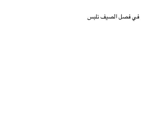 لعبة 55 by Adnan abd alrahman