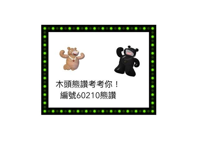 60210木頭熊讚考考你 by 世大運學習 @辛亥國小