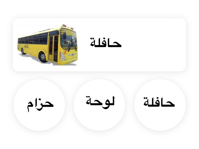 ح by Omhaiouna Saad